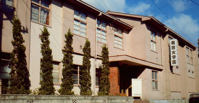 義倉女学園